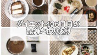 ゆる糖質制限ダイエット436日目に食べたものの画像