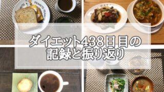 ゆる糖質制限ダイエット438日目に食べたものの画像