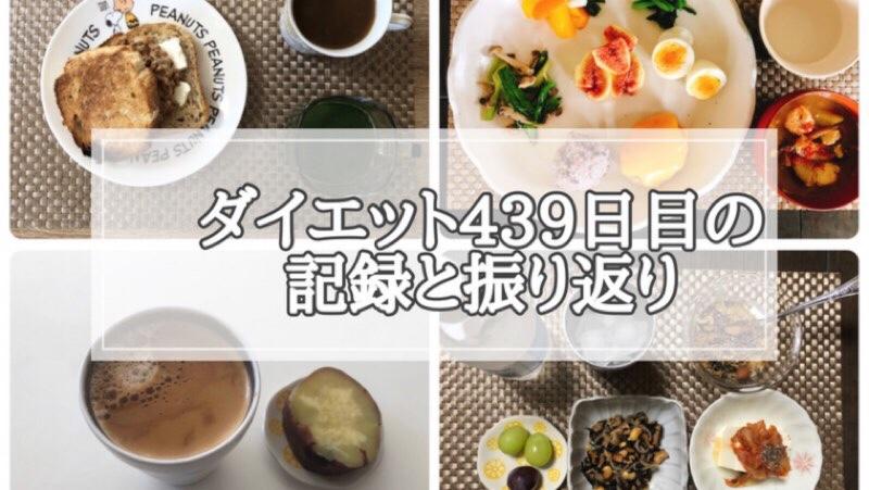 ゆる糖質制限ダイエット439日目に食べたものの画像