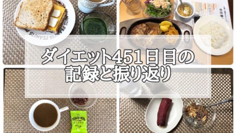 ゆる糖質制限ダイエット451日目に食べたものの画像