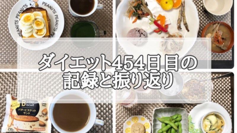ゆる糖質制限ダイエット454日目の画像