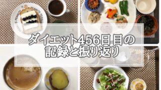 ゆる糖質制限ダイエット456日目に食べたものの画像