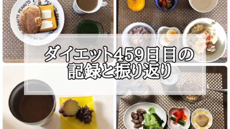 ゆる糖質制限ダイエット459日目に食べたものの画像