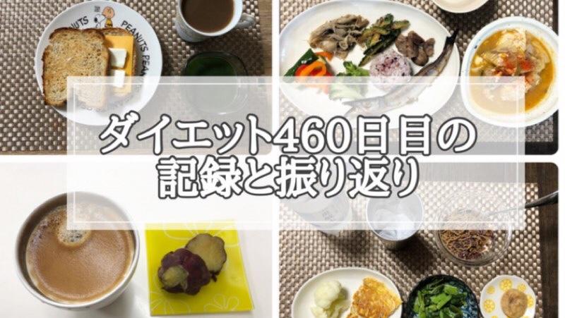 ゆる糖質制限ダイエット460日目に食べたものの画像