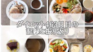 ゆる糖質制限ダイエット463日目に食べたものの画像