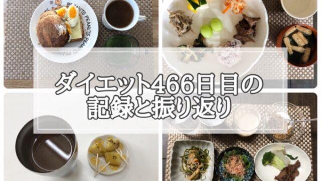 ゆる糖質制限ダイエット466日目に食べたものの画像