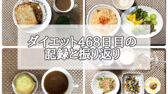 ゆる糖質制限ダイエット468日目に食べたものの画像