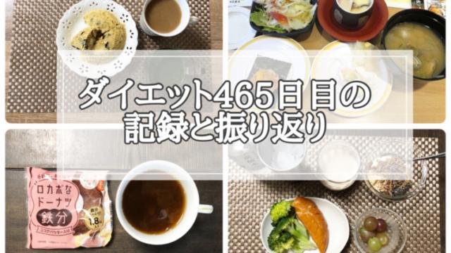 ゆる糖質制限ダイエット465日目に食べたものの画像